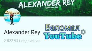 Взлом YouTube