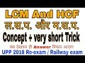 LCM and HCF tricks in Hindi | ल.स.प.और म.स.प. | Maths for UPP2018 Re-exam / Railway/SSC exams |