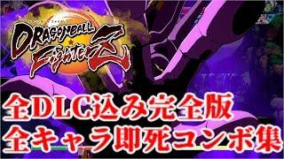 【完全版】ドラゴンボールファイターズ 全DLC入り全キャラクター即死コンボ集  【Dragon Ball FighterZ  100% Combo For EVERY Character TOD】