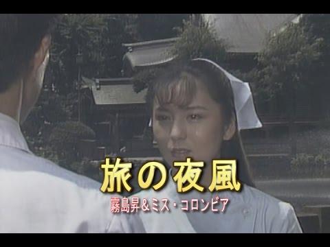 旅の夜風-(カラオケ)-霧島昇&ミス・コロムビア