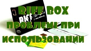 RIFF BOX проблемы при использовании.