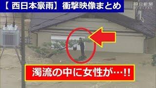 【西日本豪雨】濁流の中に女性が!!水没車の男性を危機一髪で救出!消防・自衛隊が懸命の救助活動! thumbnail