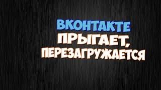 Вконтакте прыгает,дёргается,перезагружается.(, 2016-08-04T14:18:25.000Z)
