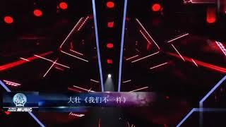 Da Zhuang - Wo Men Bu Yi Yang