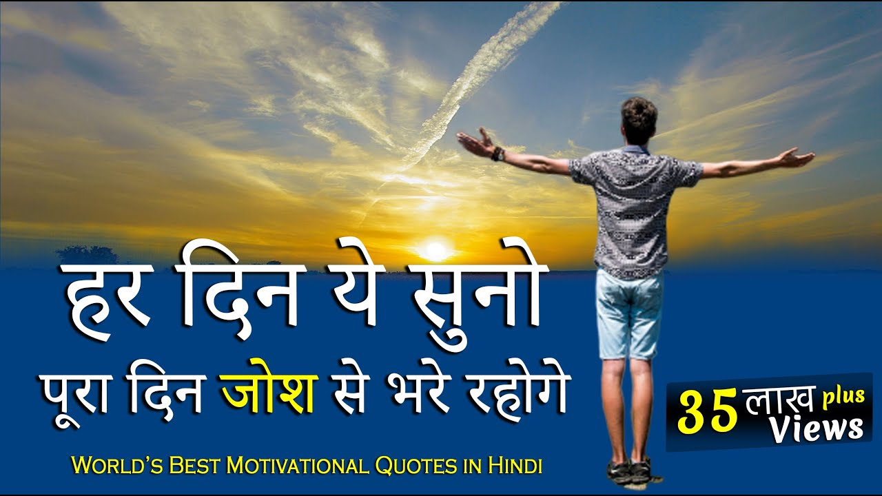 Best Motivational Quotes In Hindi Inspirational Video For Students Youtube