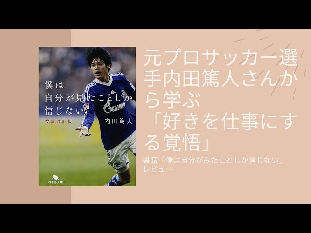 元日本代表サッカー・内田篤人さんから学ぶ「好きを仕事にする覚悟」