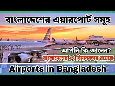 বাংলাদেশের এয়ারপোর্ট সমূহ | Airports in Bangladesh | বিমানবন্দর সমূহের নাম | Air & Space Bangladesh