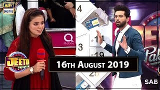 Jeeto Pakistan | 16th August 2019 | ARY Digital Show