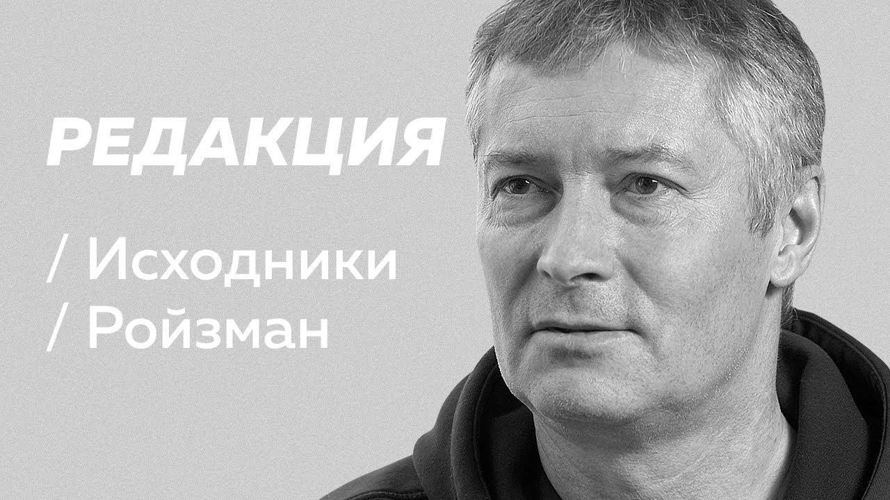 Евгений Ройзман: история «Города без наркотиков» / Редакция/Исходники
