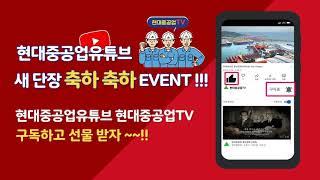 현대중공업TV 새 단장 축하 이벤트_푸짐한 선물을 드립…
