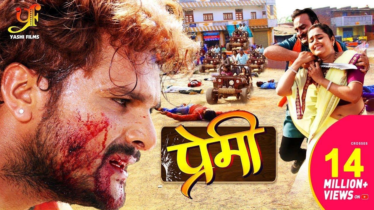 #Premi (प्रेमी) - #Khesari Lal Yadav - Bhojpuri FULL HD MOVIE 2019 New