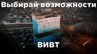 Воронежский институт высоких технологий