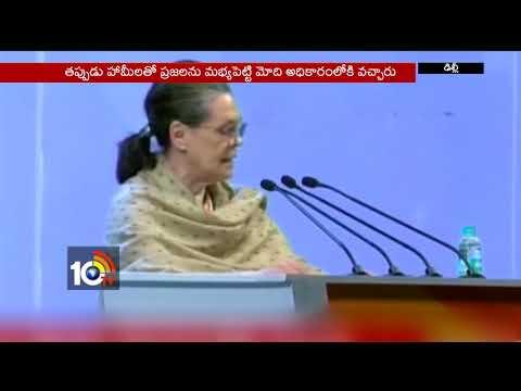 Sonia Gandhi Fires On PM Modi    INC 84th Plenary Session 2018   Delhi    10TV