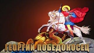 Святой Георгий - Георгий Победоносец