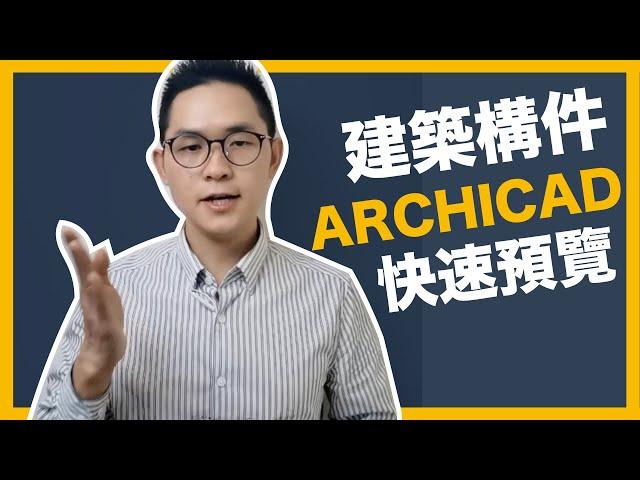 ArchiCAD快速預覽模式 全視角一覽無遺!