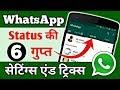WhatsApp स्टेटस की 6 गुप्त सेटिंग्स एंड ट्रिक्स! 6 Secret Hidden New WhatsApp STATUS Settings/Tricks