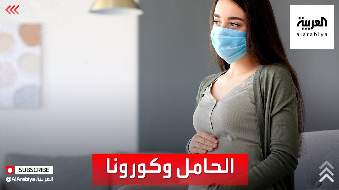 ابتكار جديد لمتابعة الحامل وجنينها في زمن كورونا  - 23:59-2021 / 5 / 12
