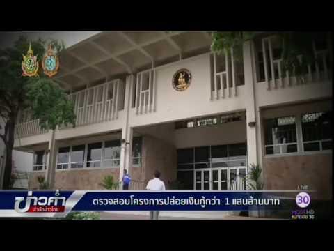 ตรวจสอบโครงการปล่อยเงินกู้กว่า 1 แสนล้านบาท    สำนักข่าวไทย อสมท