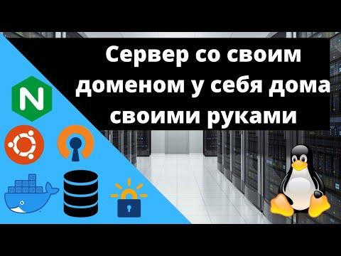 Как поднять домашний сервер со своим доменом своими руками?