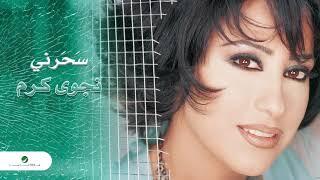 Najwa Karam … Chou El Maneh | نجوى كرم … شو المانع
