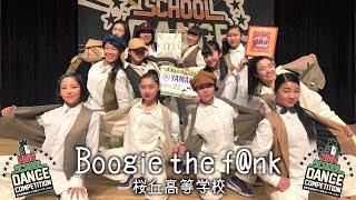 【優勝】Boogie the f@nk(桜丘高等学校) / HIGH SCHOOL DANCE COMPETITION 2018 中部大会