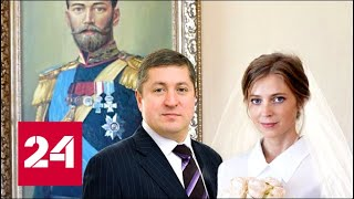 """Ягненок и """"Хуторянка"""": Поклонская вышла замуж. 60 минут от 16.08.18"""