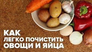 Как почистить овощи (яйца, картошку, морковку, лук, перец) и яйца