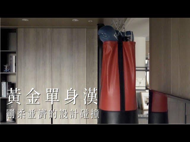 黃金單身漢,剛柔並濟的設計碰撞|工業宅|Take a C|動態錄影| # house