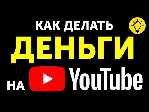 Как Начать Зарабатывать на YouTube