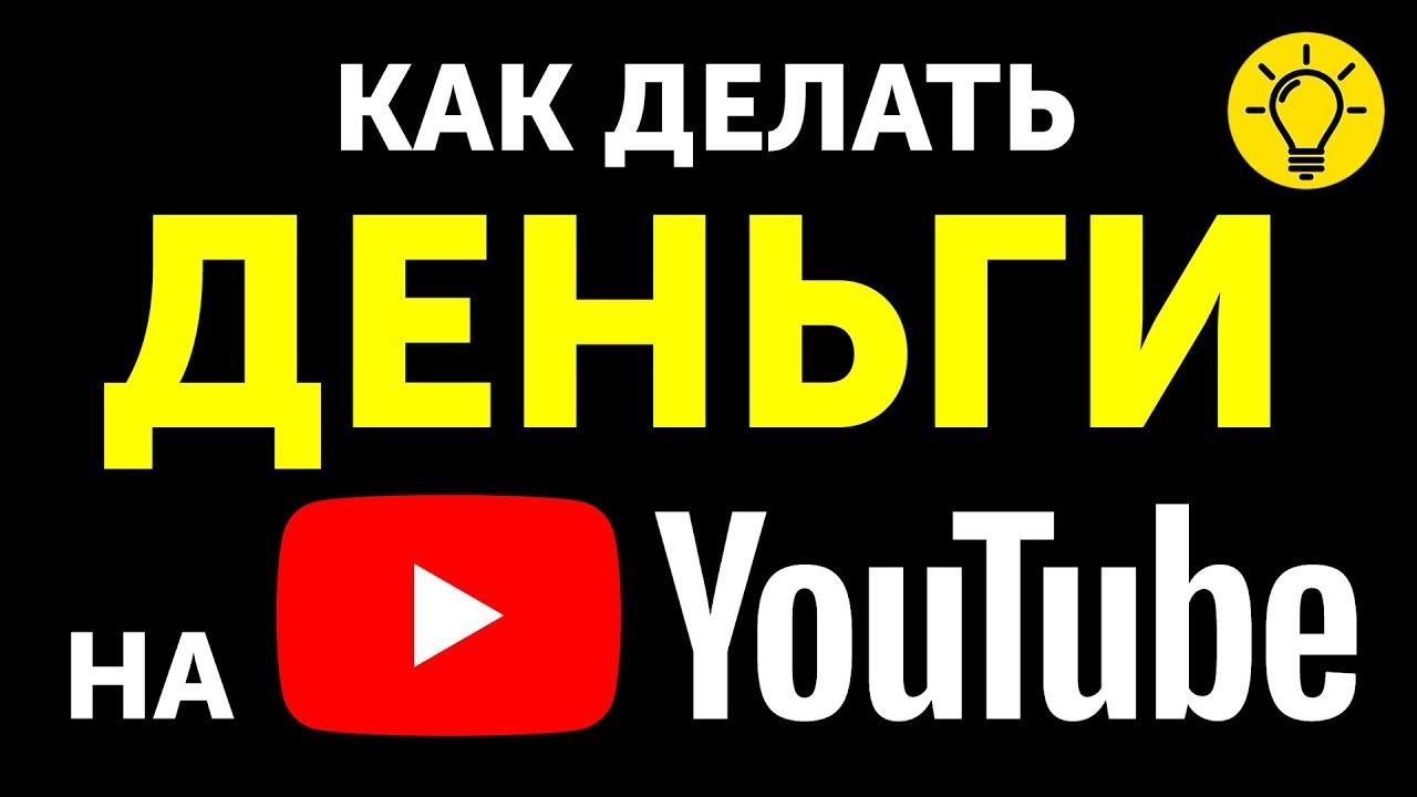 заработка в интернете youtube