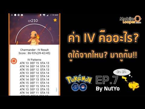 Pokemon Go!! EP.7 ค่า IV คืออะไร? อยากให้โปเกมอนโหดๆต้องดูด้วยนะ
