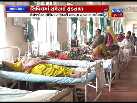 Ahmedabad: Civil Hospital's Nursing Staff Ends Strike After Managment Accepted Their Demands_Etv