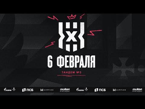 Женщины | Чемпионат России 3х3 | 2 Тандем | День 1 | Красная Пахра | 06.02.2021
