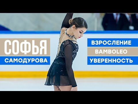 Софья Самодурова: золото Европы, взросление, уверенность
