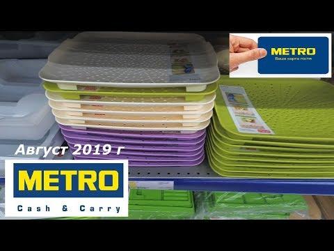 🎈Магазин METRO Cash&Carry 🎈 АВГУСТ 2019 г