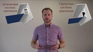 видео Виды натяжных потолков
