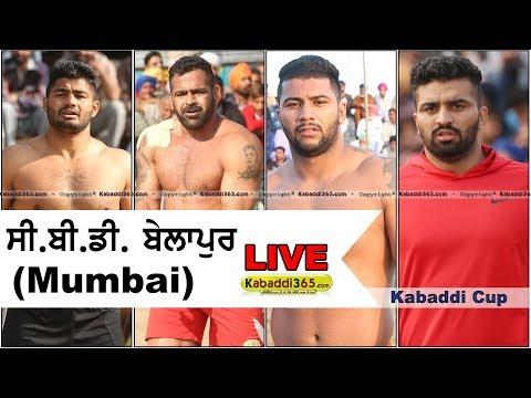 🔴 [Live] CBD Belapur (Mumbai) Kabaddi Cup 10 Apr 2018