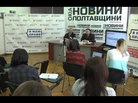 mistotvpoltava: ОР – прес конференція «Результати роботи державних виконавців»