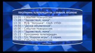 Программа телепередач на 13 января 2015 года