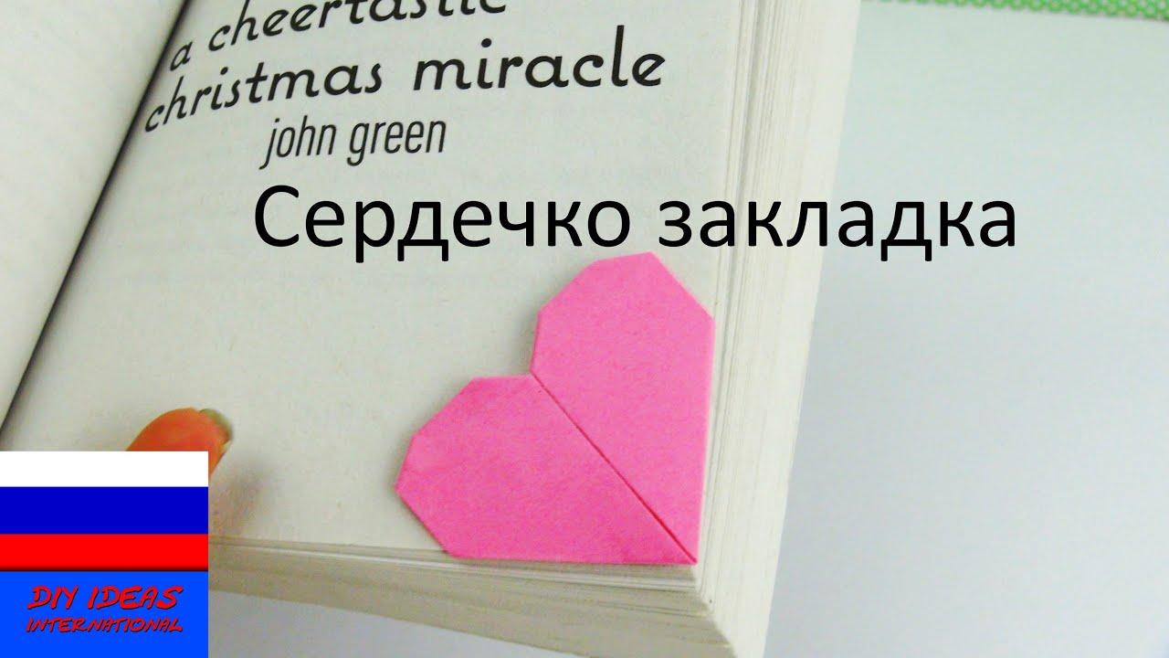 Читать книгу закладка для уголок своими руками