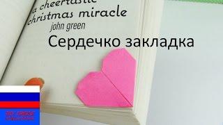 Сердечко оригами закладка для книг идея ко дню Святого Валентина