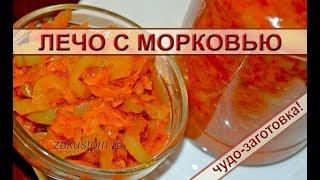 Как приготовить лечо с морковью: рецепт вкусного овощного салата