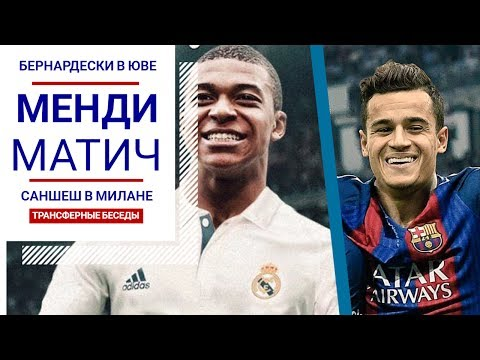 ФК Челси: информация о футбольном клубе, состав, видео
