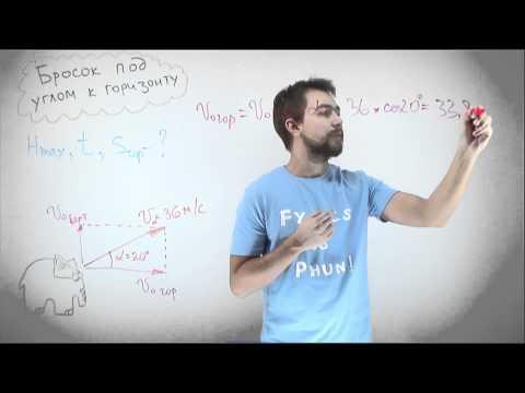 Физика - движение тела, брошенного под углом к горизонту