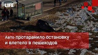 Фото Авто протаранило остановку и влетело в пешеходов