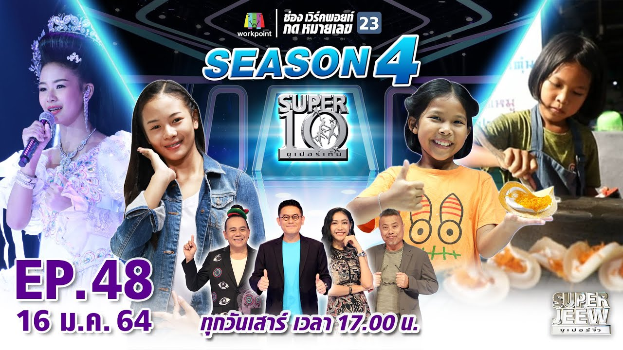 SUPER 10 | ซูเปอร์เท็น Season 4 | EP.48 | 16 ม.ค. 64 Full EP