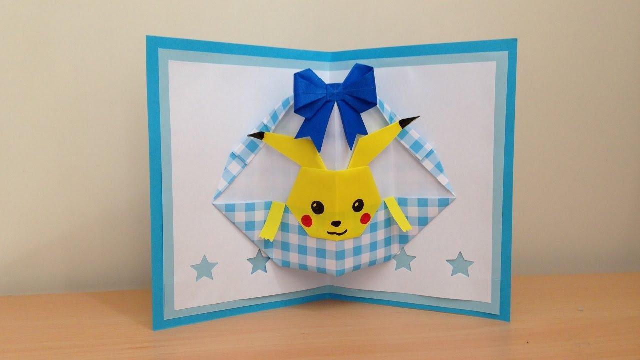 Открытки из оригами на день рождения брату, днем воспитателя