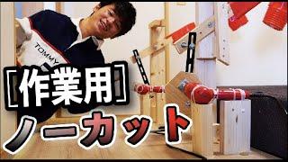 [勉強のお供]バリバリ装置を作り続ける動画! thumbnail