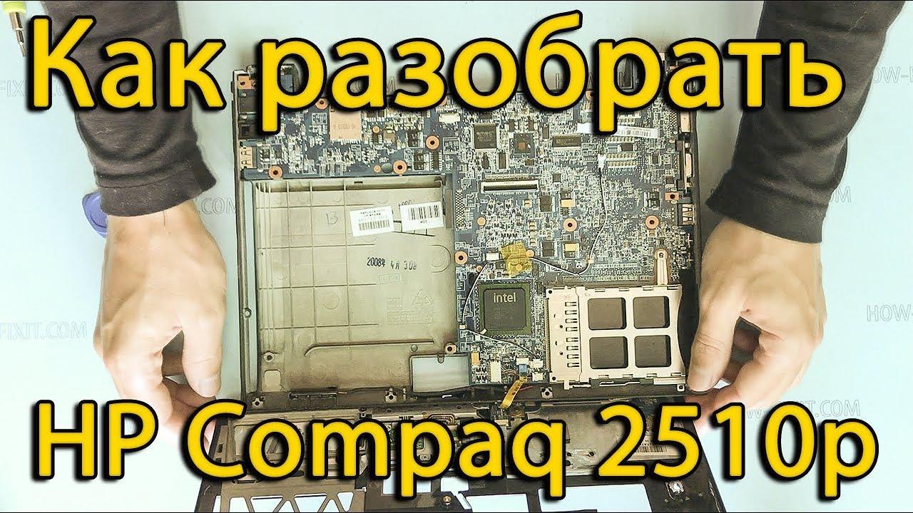 Купить блок питания на ноутбук compaq зарядное устройство для compaq.