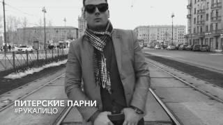 Скруджи - #Рукалицо тизер клипа